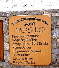 POSTO  CAFE IN  Chora